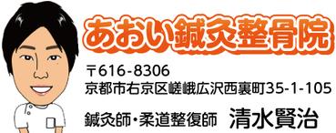 京都市訪問鍼灸マッサージ|あおい鍼灸整骨院