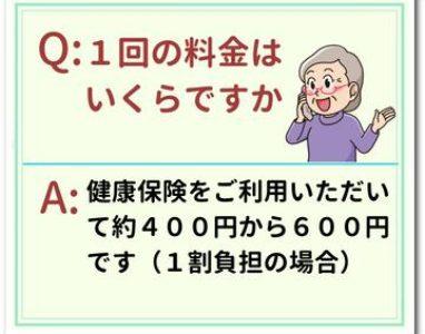 京都市訪問鍼灸マッサージ|よくある質問FAQ-1