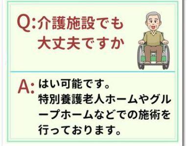 京都市訪問鍼灸マッサージ|よくある質問FAQ-10