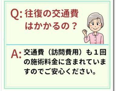 京都市訪問鍼灸マッサージ|よくある質問FAQ-2