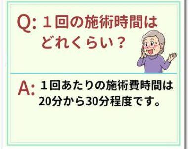京都市訪問鍼灸マッサージ|よくある質問FAQ-3