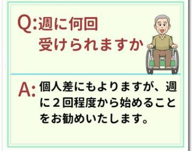 京都市訪問鍼灸マッサージ|よくある質問FAQ-4