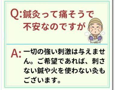 京都市訪問鍼灸マッサージ|よくある質問FAQ-5