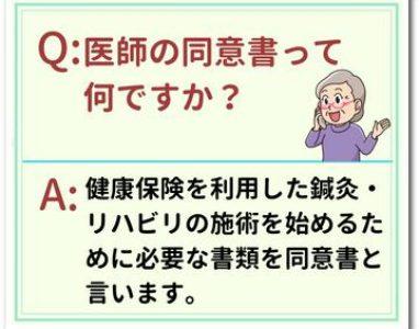 京都市訪問鍼灸マッサージ|よくある質問FAQ-6