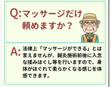 京都市訪問鍼灸マッサージ|よくある質問FAQ-7