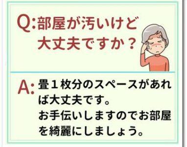 FAQ-8