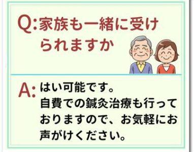京都市訪問鍼灸マッサージ|よくある質問FAQ-9