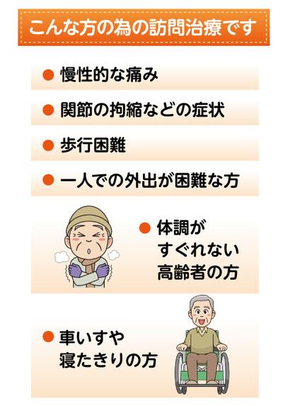 訪問鍼灸マッサージで対応する疾患