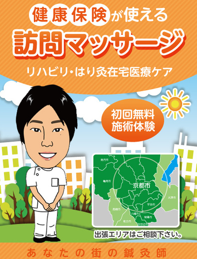 京都市訪問鍼灸マッサージ|あおい鍼灸接骨院