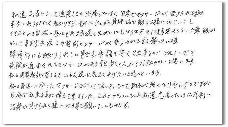 患者さまの声・体験・感想(3)